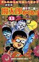 魔太郎がくる!!(第11巻)新装版 (少年チャンピオンコミックス) [ 藤子不二雄A ]