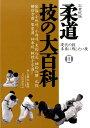 柔道技の大百科(2)21世紀版 [ 「近代柔道」編集部 ]