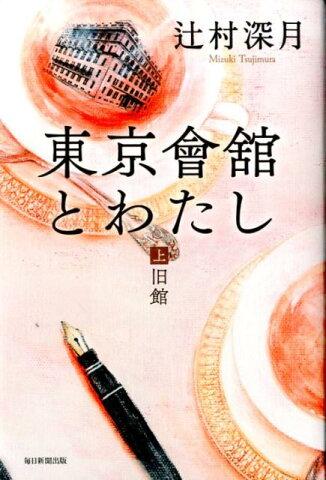 東京會舘とわたし(上) 旧館 [ 辻村深月 ]