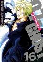 07-GHOST(16) (IDコミックス ZERO-SUMコミックス) [ 雨宮由樹 ]