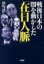 戦後日本の闇を動かした「在日人脈」 (宝島sugoi文庫) [ 森功 ]