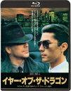 イヤー・オブ・ザ・ドラゴン【Blu-ray】 [ ミッキー・ローク ]