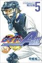 DVD付き ダイヤのA act2(5) 限定版 [ 寺嶋 裕二 ]