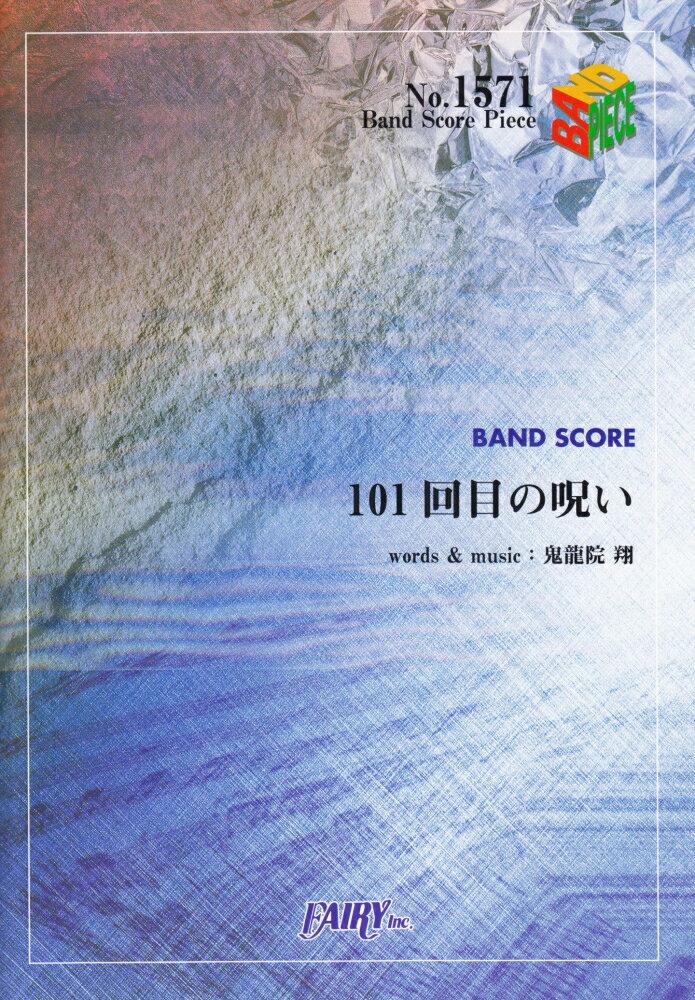 101回目の呪い (BAND SCORE PIECE)