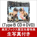 【楽天ブックス限定 生写真付】 僕はいない (Type-B CD+DVD)
