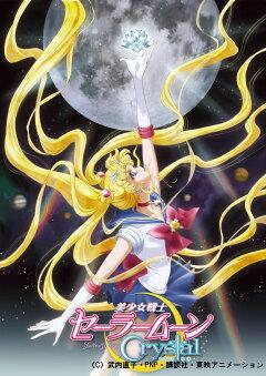 美少女戦士セーラームーンCrystal 1 【通常版】【Blu-ray】