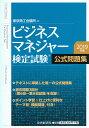 ビジネスマネジャー検定試験公式問題集〈2019年版〉 東京商工会議所