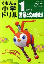 漢字 練習 ノート 小学 1 年生 ... : 漢字練習ノート 小学1年生 : 漢字