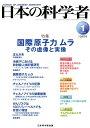日本の科学者(48-1) 国際原子力ムラ [ 日本科学者会議 ]