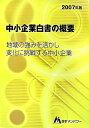 中小企業白書の概要(2007年版)