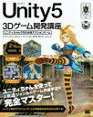 Unity5 3Dゲーム開発講座 ユニティちゃんで作る本格アクションゲーム [ まつだす ]