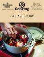 ショッピングPREMIUM &Cookingわたしたちと、手料理。 [ マガジンハウス ]