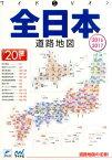 全日本道路地図(2016-2017)