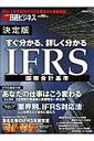 すぐ分かる、詳しく分かるIFRS国際会計基準