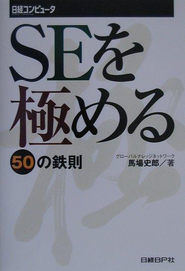 SEを極める50の鉄則