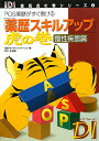 「薬歴スキルアップ」虎の巻(慢性疾患篇)
