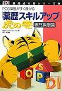 【送料無料】「薬歴スキルアップ」虎の巻(専門疾患篇)