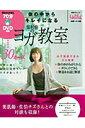 体の中からキレイになる龍村修のヨガ教室 (70分DVD付)