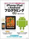 【送料無料】iPhone/iPad&Androidプログラミング入門