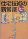 【送料無料】住宅技術の新常識40 [ 建築技術支援協会 ]