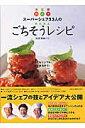 和洋中スーパーシェフ33人のかんたんごちそうレシピ