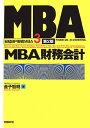 MBA財務会計第2版 (日経BP実戦MBA) [ 金子智朗 ]
