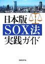 日本版SOX法実践ガイド