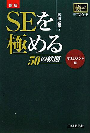SEを極める50の鉄則(マネジメント編)新版