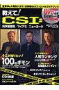 教えて! CSI:科学捜査班/マイアミ/ニューヨーク