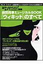 劇団四季ミュージカルbook『ウィキッド』のすべて