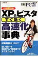 XP &ビスタすぐ効く高速化事典 [ 日経PC21編集部 ]