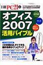 オフィス2007活用バイブル これを読めば、すぐできる操作効率がグンとアップ (日経BPパソコンベストムック) [ 日経PC21編集部 ]