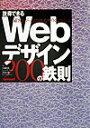 説得できるWebデザイン200の鉄則 顧客をがっちりつかむサイトはこう作る [ 山崎紅 ]