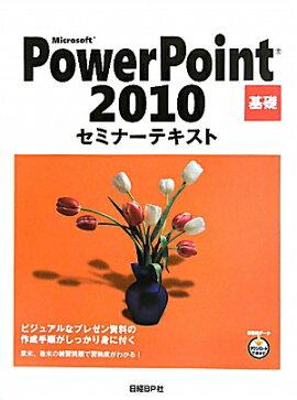 Microsoft PowerPoint 2010����