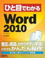�Ҥ��ܤǤ狼��Microsoft Word 2010