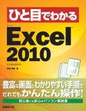 ひと目でわかるMicrosoft Excel 2010 [ 阿部香織 ]