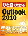 �Ҥ��ܤǤ狼��Microsoft Outlook 2010