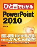 �Ҥ��ܤǤ狼��Microsoft PowerPoint 2010