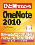 ひと目でわかるMicrosoft OneNote 2010