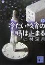 『冷たい校舎の時は止まる』(上)(下)/辻村深月 ◎