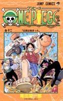 ONE PIECE(巻12)