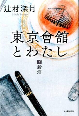 東京會舘とわたし(下) 新館 [ 辻村深月 ]