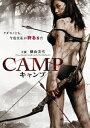 CAMP キャンプ 横山美雪
