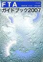 FTAガイドブック(2007)