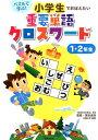 小学生でおぼえたい 重要単語クロスワード1 2年生 パズルで学ぶ! 深谷 圭助