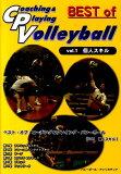 ベスト・オブ・コーチング&プレイング・バレーボール(vol.1)