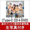 【楽天ブックス限定 生写真付】 僕はいない (Type-C CD+DVD)