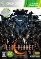 ロストプラネット2 Xbox360 プラチナコレクション
