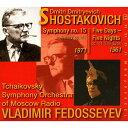 【輸入盤】交響曲第15番、『五日五夜』組曲 ヴラディーミル・フェドセーエフ&モスクワ放送交響楽団(2006) [ ショスタコーヴィチ(1906-1975) ]