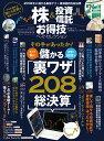 株&投資信託お得技ベストセレクション (晋遊舎ムック お特技シリーズ 101)